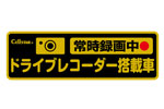 GDO-20 ドライブレコーダー反射ステッカー (常時録画中)