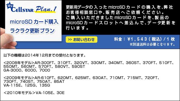 プラン1 microSDカード購入 ラクラク更新プラン