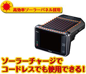 ソーラーチャージでコードレスでも使用できる!