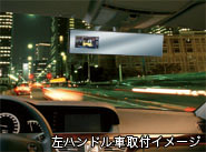 左ハンドル車取り付けイメージ