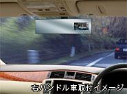 右ハンドル車取り付けイメージ