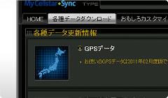 GPSデータ更新ダウンロード