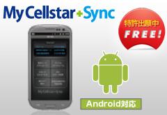 スマートフォンからも使えるようになったMy Cellstar+Sync