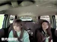 イメージ:車内撮影例