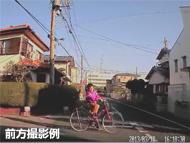 イメージ:前方撮影例