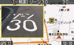 イメージ:ゾーン30対応!