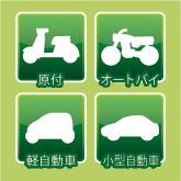 イメージ:原付、オートバイ、軽自動車、小型自動車