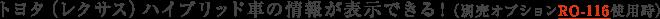 トヨタ(レクサス)ハイブリッド車の情報が表示できる!
