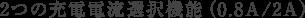 2つの充電電流選択機能(0.8A/2A)