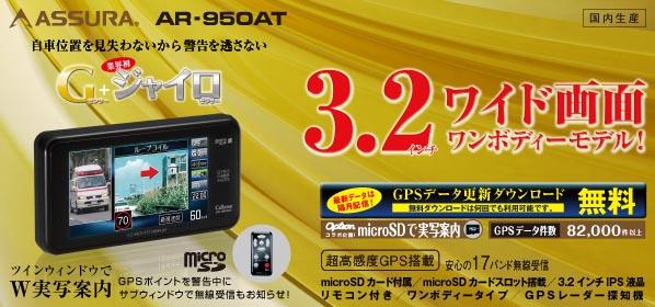 Ar 950at セルスター工業株式会社