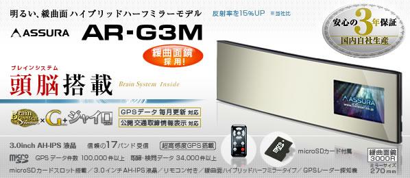 AR-G3M