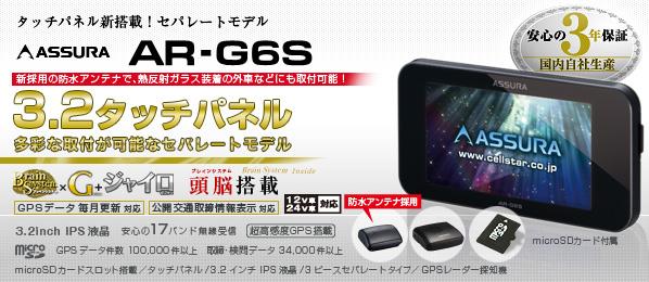 AR-G6S