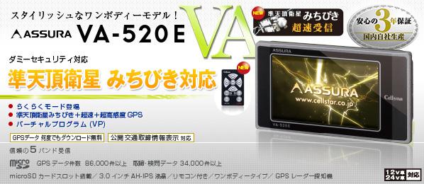 VA-520E
