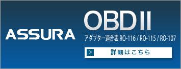 OBDⅡアダプター適合表 RO-107