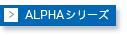 レーダー探知機 ALPHAシリーズ