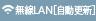 無線LAN機能[自動更新]